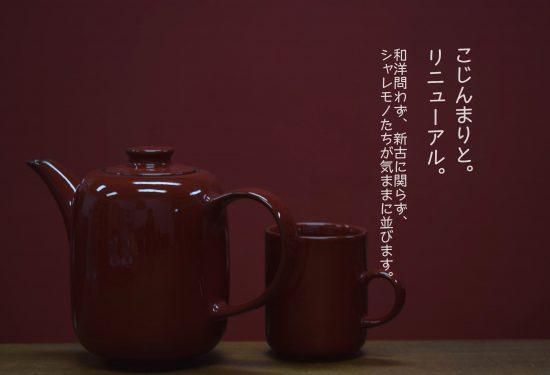 mono_style リニューアル
